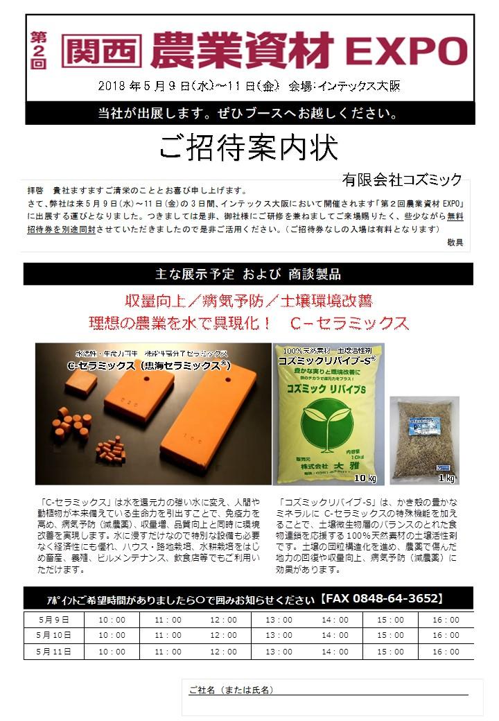 関西農業資材EXPO1