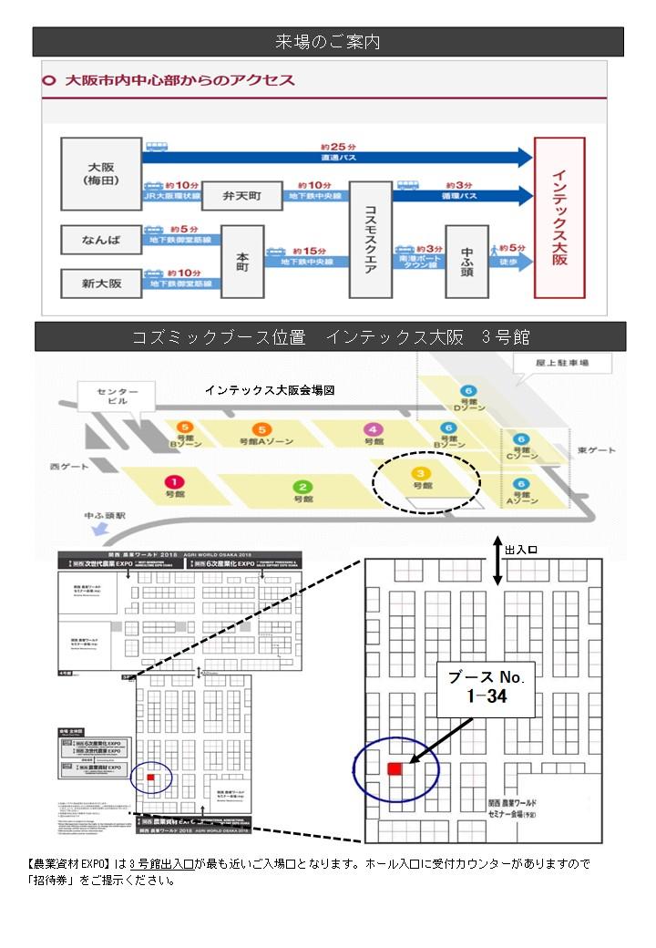 関西農業資材EXPO2